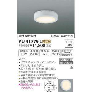 バスルームライト浴室灯[LED電球色]AU41779L|terukuni