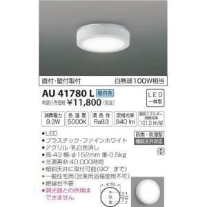 AU41780L   浴室灯 [LED昼白色] あすつく コイズミ照明|terukuni