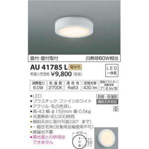AU41785L   浴室灯 [LED電球色] あすつく コイズミ照明|terukuni