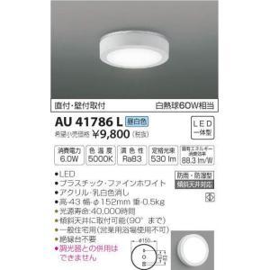 AU41786L   浴室灯 [LED昼白色] あすつく コイズミ照明|terukuni