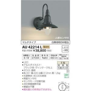 AU42214L 人感センサ付 マリンランプ アウトドアポーチライト [LED電球色][ブラック] コイズミ照明|terukuni