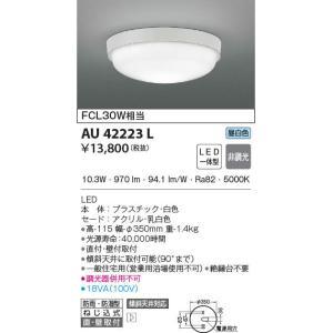 バスルームライト浴室灯[LED昼白色]AU42223Lあすつく|terukuni