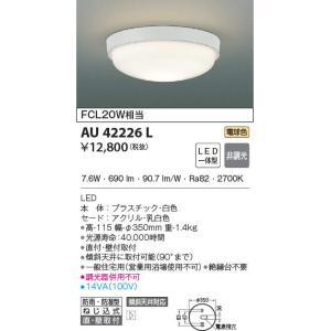 バスルームライト浴室灯[LED電球色]AU42226Lあすつく|terukuni