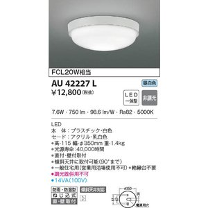 バスルームライト浴室灯[LED昼白色]AU42227Lあすつく|terukuni