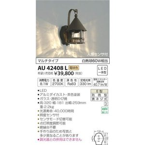 AU42408L 人感センサ付  アウトドアポーチライト [LED電球色][ブラウン] コイズミ照明|terukuni