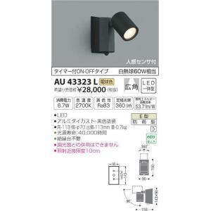 AU43323L 人感センサ付  アウトドアスポットライト [LED電球色][ブラック] コイズミ照明 terukuni