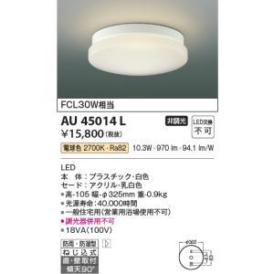 バスルームライト浴室灯[LED電球色]AU45014L|terukuni