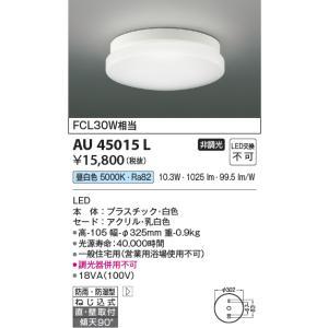 バスルームライト浴室灯[LED昼白色]AU45015L|terukuni
