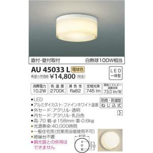 バスルームライト浴室灯[LED電球色]AU45033L|terukuni