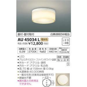 AU45034L   浴室灯 [LED電球色] コイズミ照明|terukuni