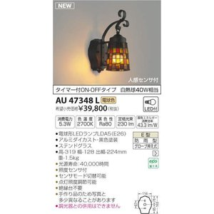 AU47348L ステンドグラス 人感センサ付 アウトドアポーチライト [LED電球色][ブラック] コイズミ照明|terukuni