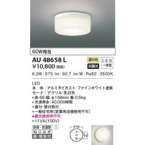 コイズミ照明LED浴室灯[温白色]AU48658Lあすつく terukuni