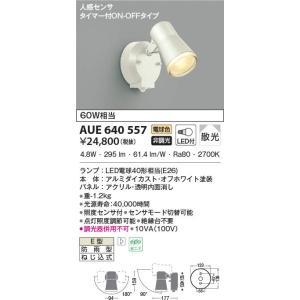 コイズミ照明人感センサ付アウトドアスポットライト[LED電球色][オフホワイト]AUE640557あすつく terukuni