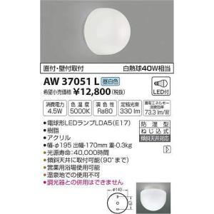 バスルームライト営業用浴室灯[LED昼白色]AW37051L|terukuni