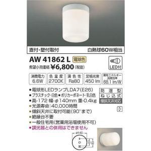 コイズミ照明浴室灯[LED電球色]AW41862L terukuni