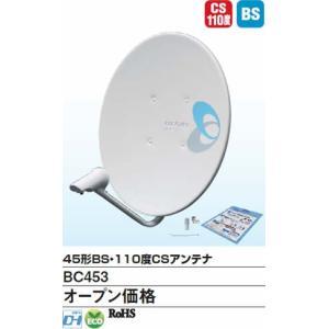 BC453  [あすつく] DXアンテナ   45形BS・110CSアンテナ|terukuni