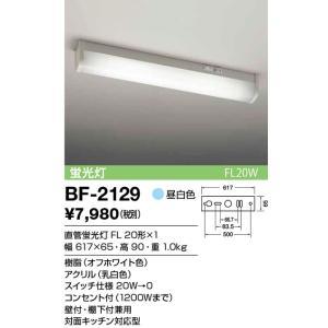 BF-2129   流し元灯 [蛍光灯昼白色] 山田照明|terukuni