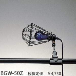 クリップライトブラックカラータイプランプガードライト[白熱灯]BGW-50Z|terukuni