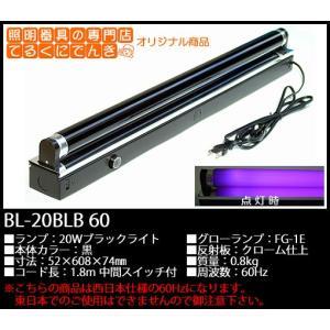 BL-20BLB60 照国電機株式会社   ブラックライト投光具 20W 60Hz [蛍光灯]|terukuni
