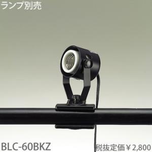 クリップライトクリップライト[E26][ランプ別売]BLC-60BKZ|terukuni