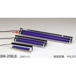 BM-20BLB 20ワット  ブラックライト投光具 [蛍光灯] 東京メタル工業|terukuni