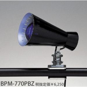 クリップライト黒ブラックカラータイプランプクリップライト[白熱灯]BPM-770PBZ|terukuni