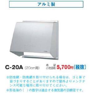 C-20A  [あすつく] 東芝 換気扇  一般用 アルミ製ウェザーカバー [20cm用]|terukuni