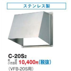 C-20S2 換気扇  一般用ステンレス製ウェザーカバー [VFB-20S用] あすつく 東芝|terukuni