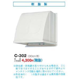 C-302  [あすつく] 東芝 換気扇  一般用樹脂製ウェザーカバー [30cm用]|terukuni