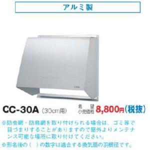 C-30A 換気扇  一般用 アルミ製ウェザーカバー [30cm用] あすつく 東芝 terukuni