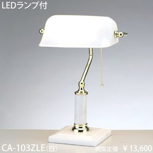 CA-103ZLE   バンカーランプ [LED電球色] 東京メタル工業|terukuni