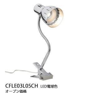 CFLE03L05CH フレキシブルアーム  クリップライト [LED電球色][クローム] ヤザワ|terukuni