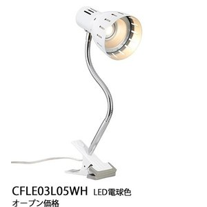 CFLE03L05WH フレキシブルアーム  クリップライト [LED電球色][ホワイト] ヤザワ|terukuni