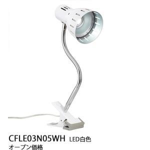 CFLE03N05WH フレキシブルアーム  クリップライト [LED白色][ホワイト] ヤザワ|terukuni