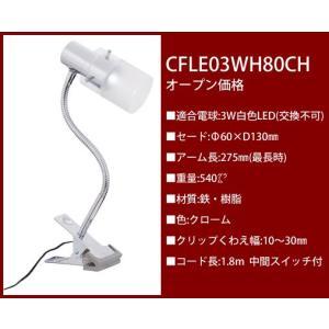 CFLE03WH80CH  フレキシブルアーム LEDクリップライト [LED白色][クローム] ヤザワ|terukuni