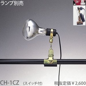 CH-1CZ 中間スイッチ付  クリップライト [E26][ランプ別売] 東京メタル工業|terukuni