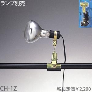 クリップライトクリップライト[E26][ランプ別売]CH-1Z|terukuni