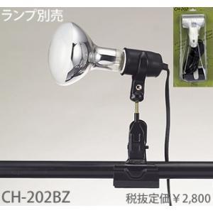 クリップライトクリップライト[E26][ランプ別売]CH-202BZ|terukuni