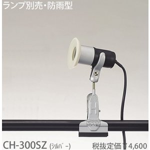 CH-300SZ 銀  防雨型クリップライト [E26][ランプ別売] 東京メタル工業|terukuni