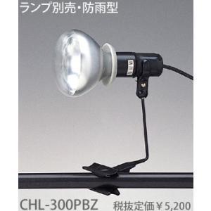 CHL-300PBZ   防雨型クリップライト [E26][ランプ別売] 東京メタル工業|terukuni