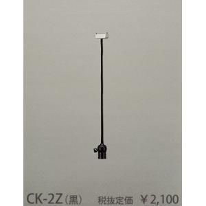 ペンダントライトペンダントコードセット[E26][ランプ別売]CK-2Z|terukuni