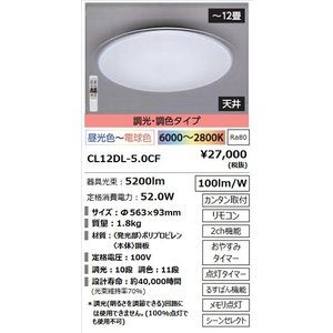 アイリスオーヤマ(246910)CL12DL-5.0CF調光・調色タイプシーリングライト[LED昼光色〜電球色][〜12畳]CL12DL-5.0CF|terukuni