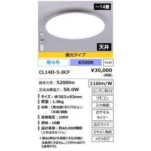 アイリスオーヤマ(246902)CL14D-5.0CF調光タイプシーリングライト[LED昼光色][〜14畳]CL14D-5.0CF|terukuni