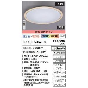 シーリングライト(246908)CL14DL-5.0WF-U調光・調色タイプシーリングライト[LED昼光色〜電球色][〜14畳]CL14DL-50WF-U|terukuni