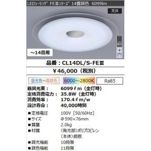 シーリングライト(247075)CL14DL/S-FE3調光・調色タイプシーリングライト[LED昼光色〜電球色][〜14畳]CL14DLS-FE3|terukuni