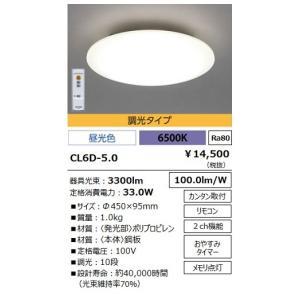アイリスオーヤマ(245400)CL6D-5.0調光タイプシーリングライト[LED昼光色][〜6畳]CL6D-5.0|terukuni