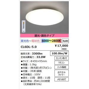CL6DL-50 (245401)CL6DL-5.0 調光・調色タイプ シーリングライト [LED昼光色〜電球色][〜6畳] アイリスオーヤマ|terukuni