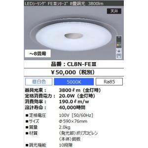 シーリングライト(247071)CL8N-FE3調光タイプシーリングライト[LED昼白色][〜8畳]CL8N-FE3|terukuni