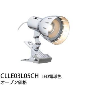 CLLE03L05CH   クリップライト [LED電球色][クローム] ヤザワ|terukuni