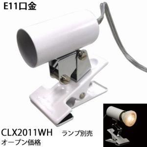 CLX2011WH  電球なし クリップライト [E11][ホワイト][ランプ別売] ヤザワ|terukuni